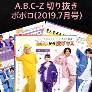 エービーシーズィー(A.B.C.-Z)の★A.B.C-Z 切り抜き「ポポロ」2019.7月号(アイドルグッズ)