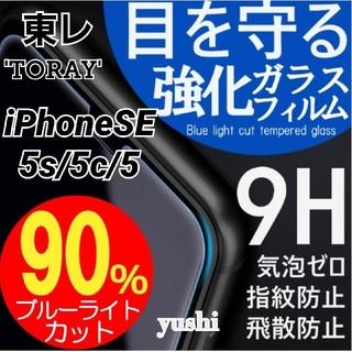 アイフォーン(iPhone)のiPhoneSE(保護フィルム)