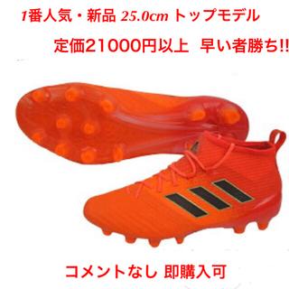 アディダス(adidas)のエース 25.0cm HG ACE アディダス サッカー 新品 フットサル(シューズ)