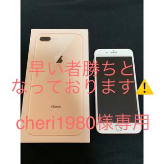 アイフォーン(iPhone)のiPhone8plus 本体(スマートフォン本体)