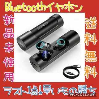 【新品未使用☆特価】Bluetoothイヤホン高音質 完全ワイヤレスイヤホン