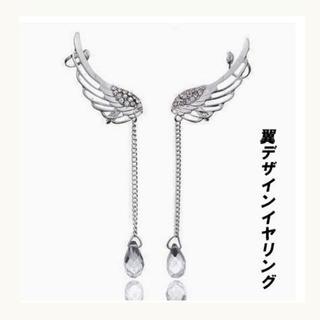 買ってお得!翼デザインイヤリング 両耳用(イヤリング)