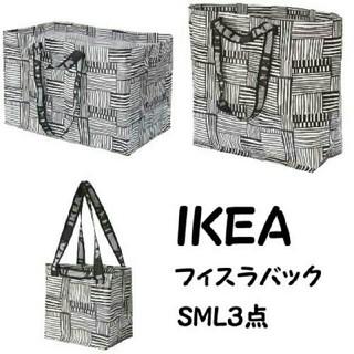 イケア(IKEA)のIKEA フィスラSML3点セット エコバッグ ショッピング(ショップ袋)