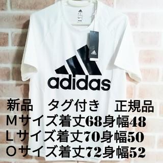 adidas - 新品 adidas DRYTシャツ WHITE