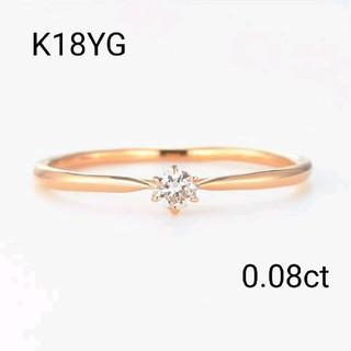 新品 K18YG 0.08ct 一粒ダイヤモンドリング 7号(リング(指輪))