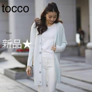 トッコ(tocco)の新品★トッコクローゼット★ビジューが可愛いロングカーディガン♪M(カーディガン)