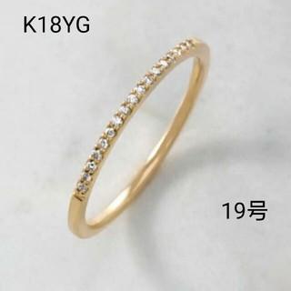 新品 K18YG ダイヤモンドハーフエタニティリング 19号(リング(指輪))