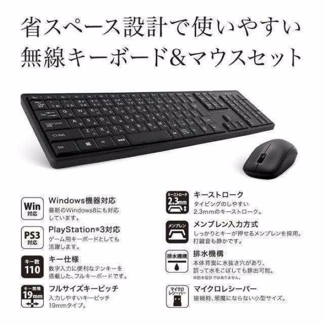 ワイヤレス キーボード マウス