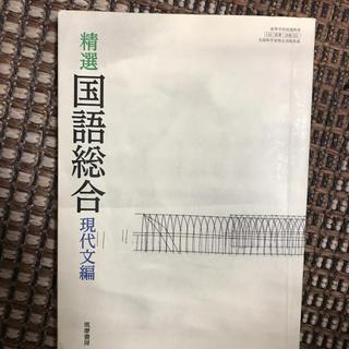 オウブンシャ(旺文社)の現代文 教科書(語学/参考書)