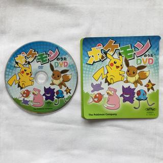 ポケモン(ポケモン)のポケモンのうた DVD(キッズ/ファミリー)