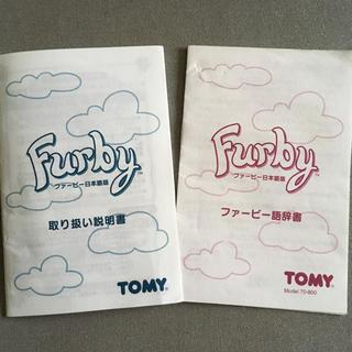 トミー(TOMMY)のTOMY、ファービー日本語版取り扱い説明書、ファービー語辞書、昭和レトロな品(その他)