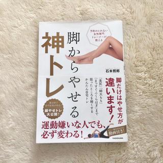 カドカワショテン(角川書店)のseiremoooonさま専用❁ 脚からやせる 神トレ(健康/医学)