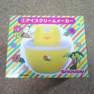 スヌーピー(SNOOPY)のサンリオ スヌーピーくじ アイスクリームメーカー(調理道具/製菓道具)
