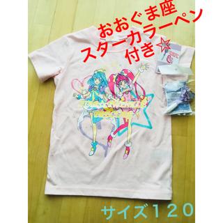 バンダイ(BANDAI)のスター☆トゥインクルプリキュア  Tシャツ120  おおぐま座付き(Tシャツ/カットソー)