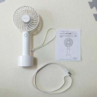 フランフラン(Francfranc)のハンディ扇風機(扇風機)