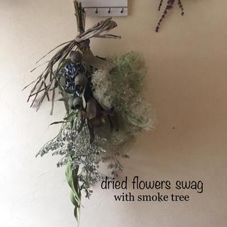 スモークツリーとベルガムナッツやブルファン紫陽花などのシックなスワッグ(ドライフラワー)