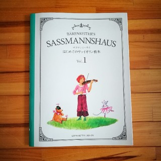 はじめてのヴァイオリン教本 Vol.1