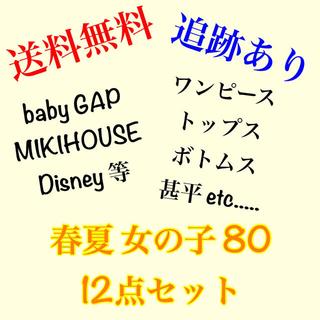 ベビーギャップ(babyGAP)の【再値下げ】春夏 女の子 80 まとめ売り(その他)