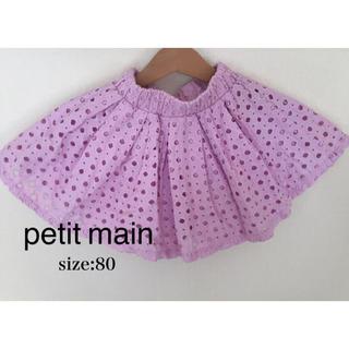 プティマイン(petit main)の新着 【petit main】スカート(スカート)