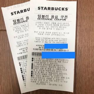 スターバックスコーヒー(Starbucks Coffee)の韓国 スタバ ドリンククーポン 2枚セット (その他)