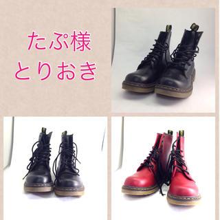 マーチン風 黒42と45 赤39 たぷ様(ブーツ)