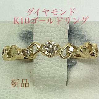鑑定済み ダイヤモンドK10ゴールドリング(リング(指輪))