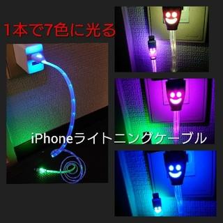 アイフォーン(iPhone)のゆり様専用 iPhone充電ケーブル LED かなり綺麗です!即購入大歓迎(バッテリー/充電器)