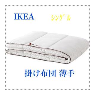 イケア(IKEA)のIKEA 掛け布団 シングル 薄手(布団)