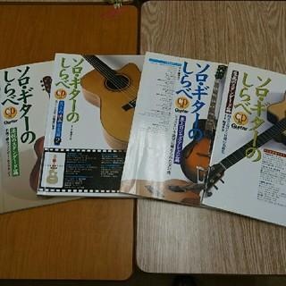 バリスタさん専用  ソロギターのしらべ2冊セット(ポピュラー)