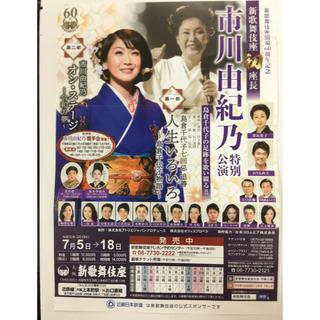 市川由紀乃 特別公演 大阪新歌舞伎座   1階席ペアチケット♪