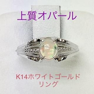 上質オパールK14 ホワイトゴールドリング(リング(指輪))
