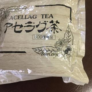 ベルセレージュ  アセラグ茶