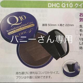 ディーエイチシー(DHC)のDHC Q10 クイック白髪かくし(白髪染め)
