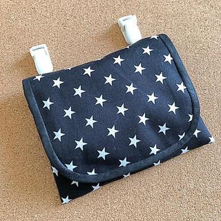 残りわずか  人気の星柄  移動ポケット  クリップ付き(外出用品)