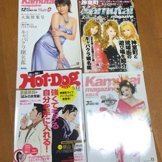 セガ(SEGA)の龍が如くKamutai magazine Hot Dog DVD付き(その他)