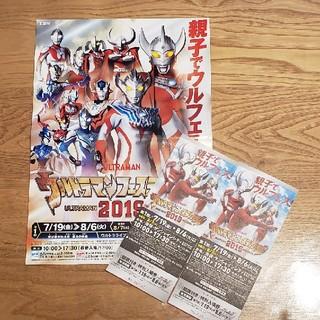 バンダイ(BANDAI)のウルトラマンフェスティバル2019 入場券 2枚(キッズ/ファミリー)