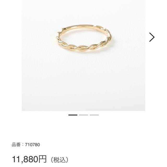 ete(エテ)のnon25様 専用 レディースのアクセサリー(リング(指輪))の商品写真