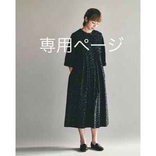 ミナペルホネン(mina perhonen)のミナペルホネン confetti ワンピース 40☆新品未使用♪(ロングワンピース/マキシワンピース)