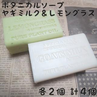 コストコ(コストコ)のコストコ ヤギミルク 石鹸 レモングラス 4個(ボディソープ / 石鹸)
