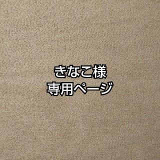 キワセイサクジョ(貴和製作所)のきなこ様専用(各種パーツ)
