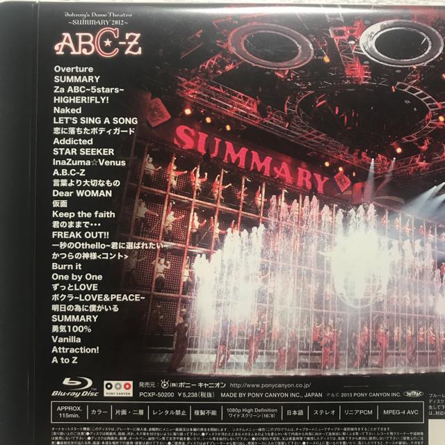 A.B.C.-Z(エービーシーズィー)のA.B.C-Z SUMMARY2012 BluRay  エンタメ/ホビーのタレントグッズ(アイドルグッズ)の商品写真