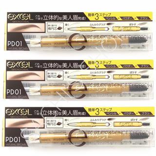 エクセル パウダー&ペンシル アイブロウEX PD01 ナチュラルブラウン 3本