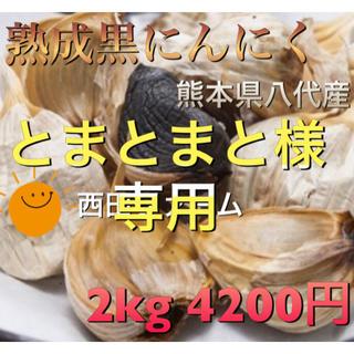 熊本県産 熟成 黒にんにく(野菜)
