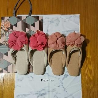 フランフラン(Francfranc)の新品 未使用 フランフラン Francfranc スリッパ ルームシューズ 靴(スリッパ/ルームシューズ)