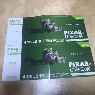 PIXARのひみつ展 ペアチケット(美術館/博物館)