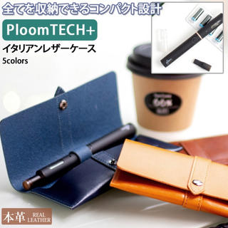 プルームテック(PloomTECH)のプルームテックプラス 本革 レザーケース(タバコグッズ)