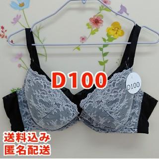 D100 ブラジャー 在庫処分 大きいサイズ 脇肉スッキリ見せるブラ ☆(ブラ)