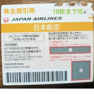 JAL(日本航空) - ★迅速対応★最新★JAL日本航空株主優待1枚(10枚まで可)