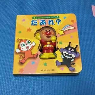 アンパンマン(アンパンマン)のアンパンマン ドールブック 「だぁれ?」(絵本/児童書)