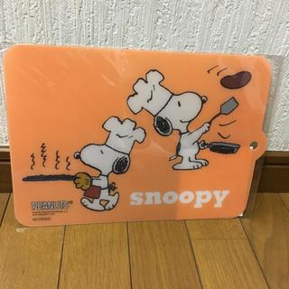 スヌーピー(SNOOPY)のスヌーピーまな板シート(調理道具/製菓道具)